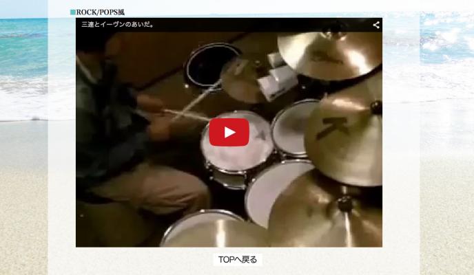 ドラムplayrockpops2015-05-25 07.36.27