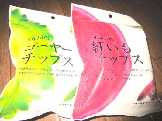 沖縄チップス